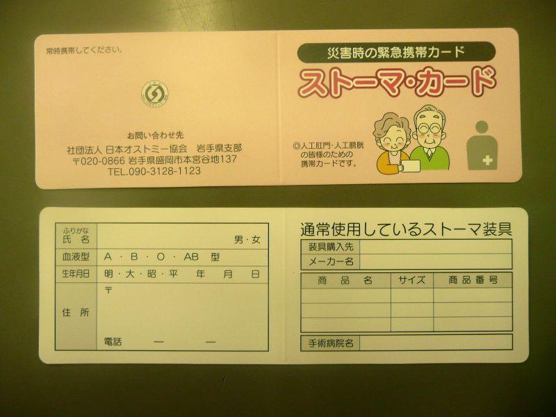1月緊急カード