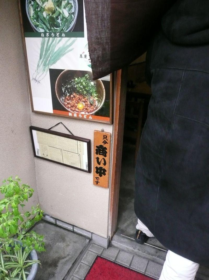 平成22年2月14日祇園昼食「ねぎうどん」 005