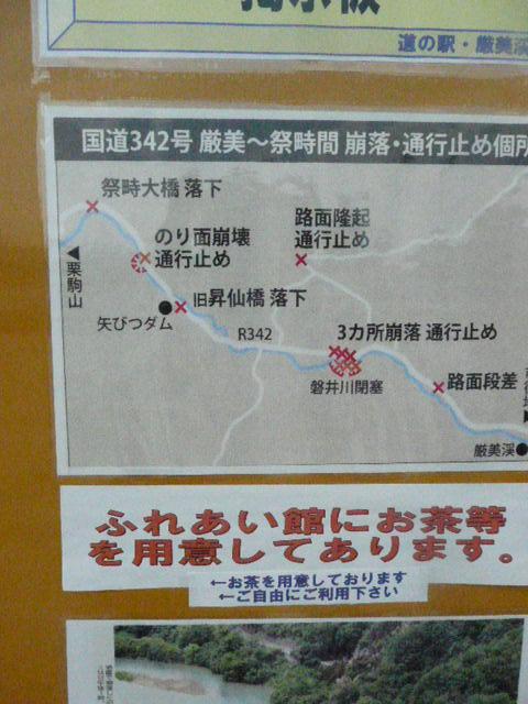 20年6月16日地震 010