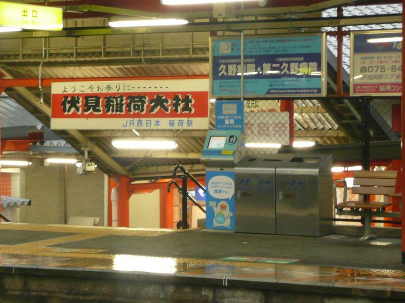 平成22年2月10日伏見稲荷「JR奈良線・稲荷」トイレ 002
