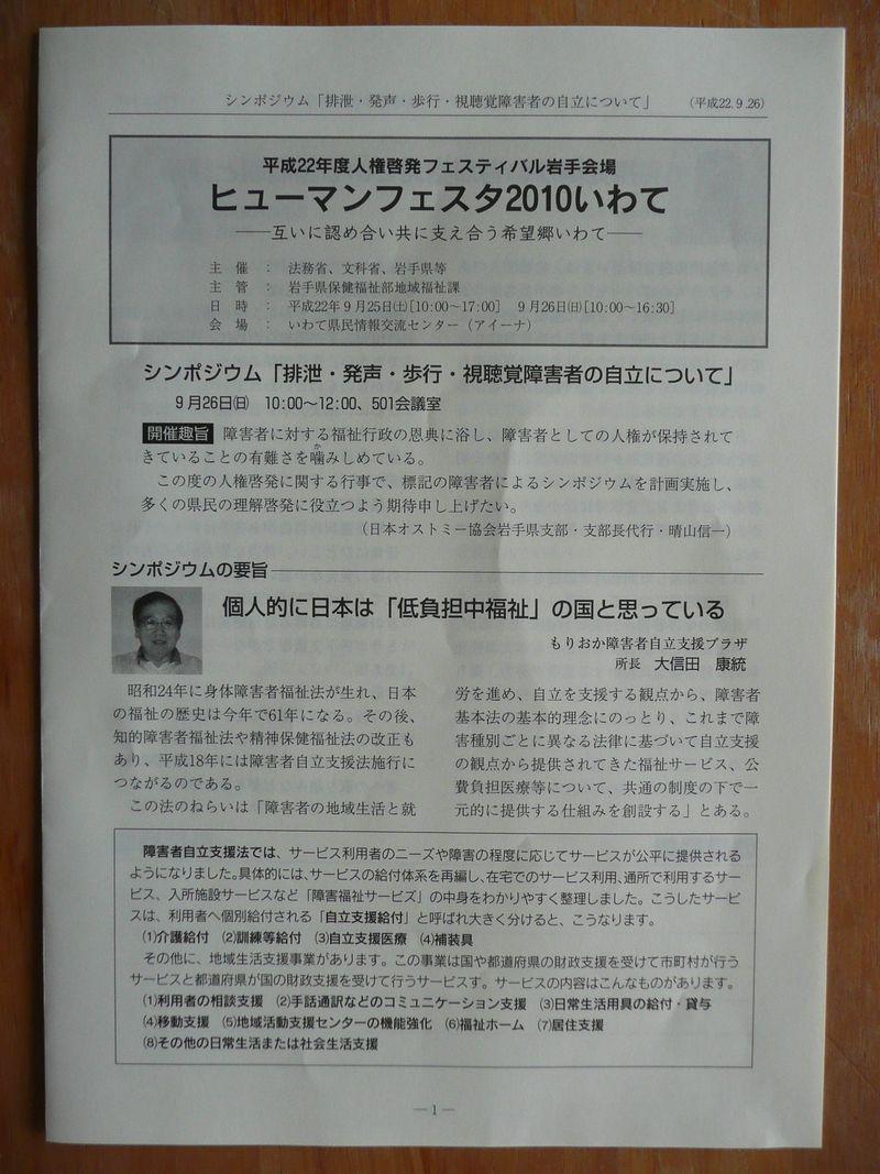 平成22年9月26日人権 002