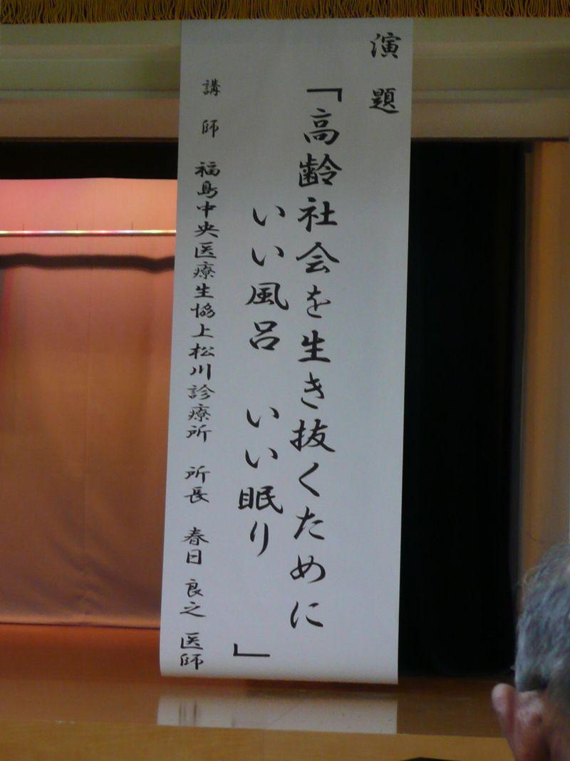 平成22年9月26日東北ブロック交流会 002