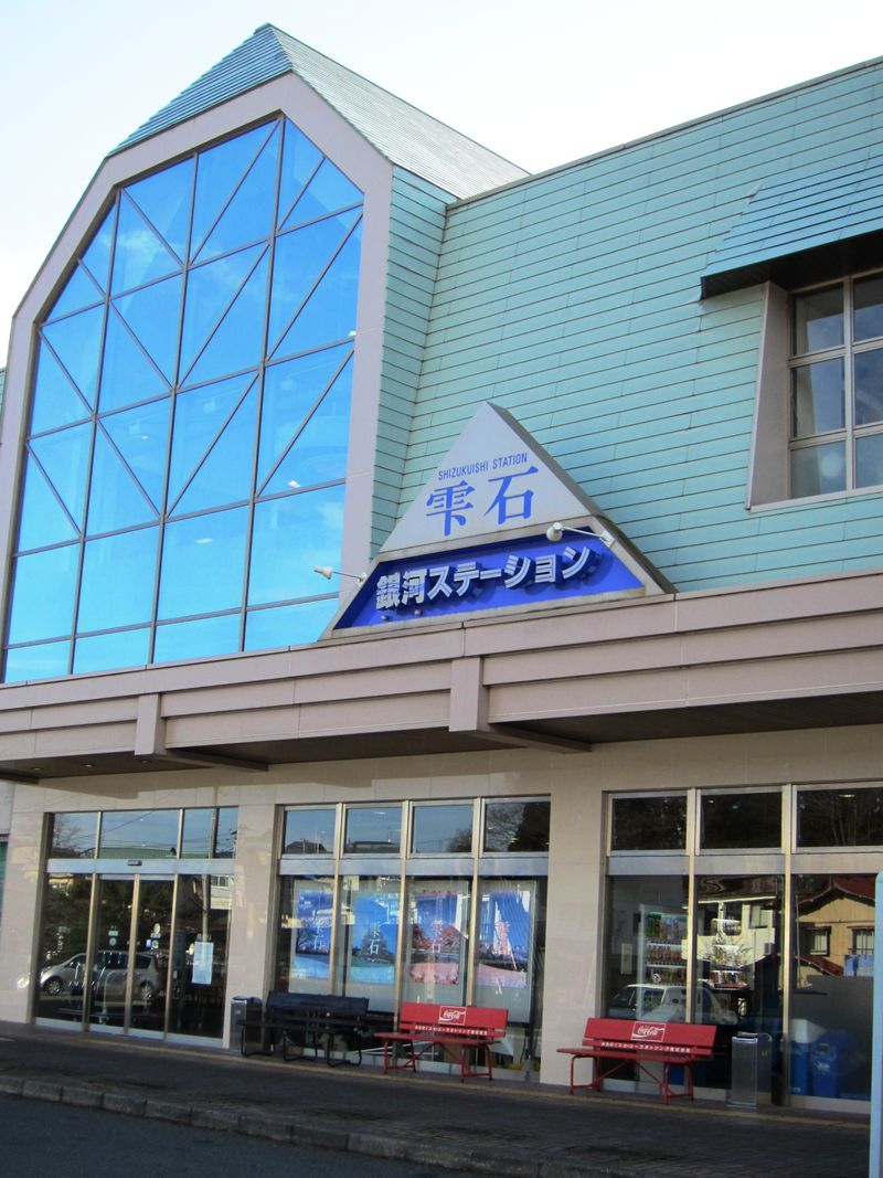 22年11月20日雫石トイレ 駅・小岩井 007