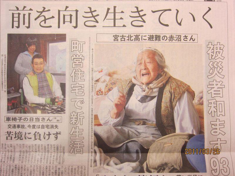 東日本大震災3月26日朝刊 001