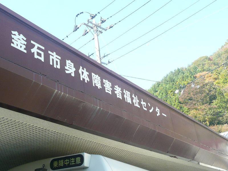 21年11月7日釜石社適 001