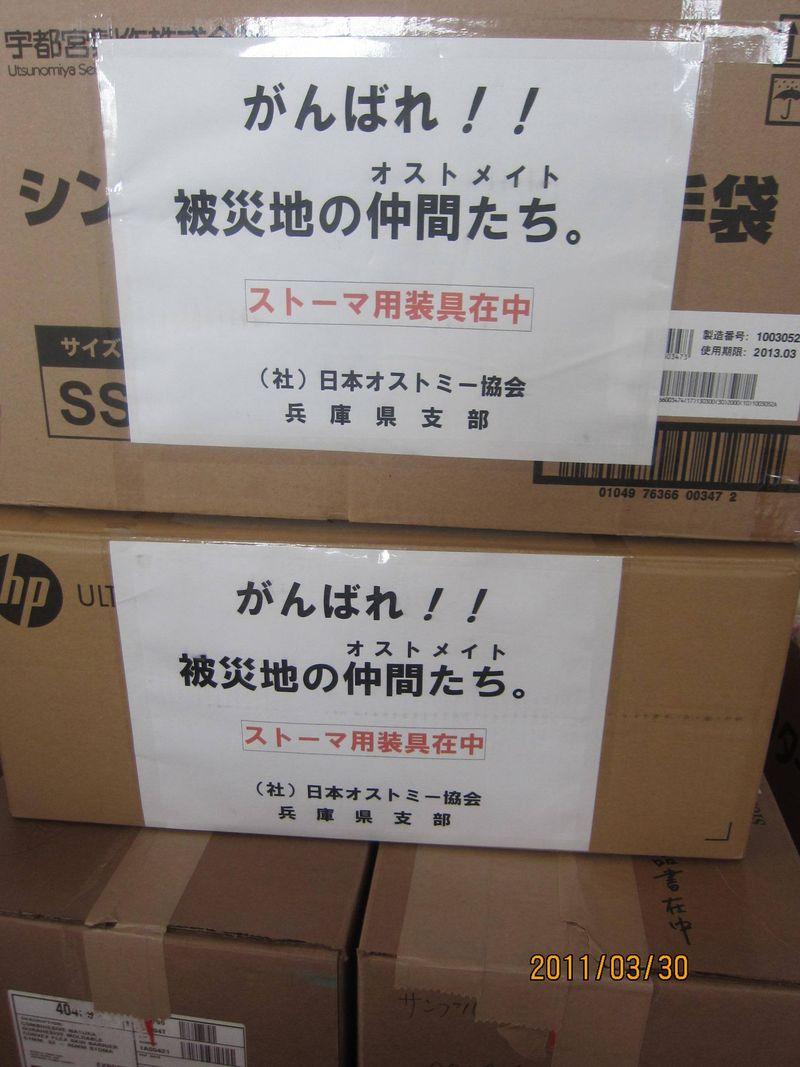 3月30日兵庫支援物資 004
