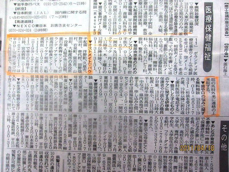 東日本大震災4月15日朝刊 003