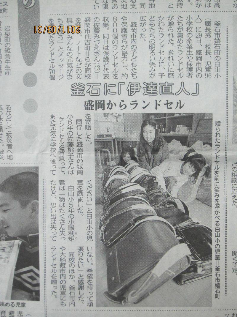 大震災前の地震3月31日朝刊