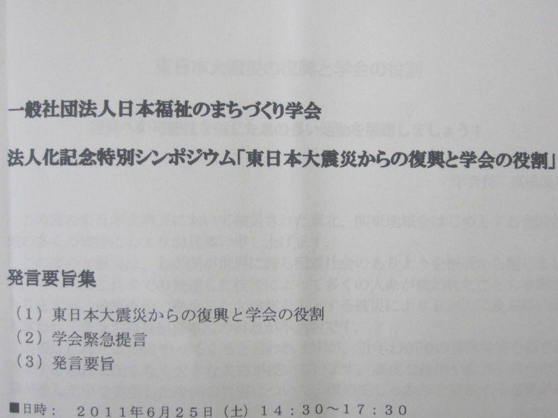 平成23年6月25日日本福祉のまちづくり学会in日本大学 004