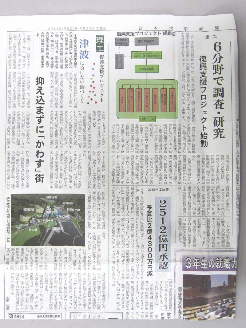 平成23年6月25日日本福祉のまちづくり学会in日本大学 002