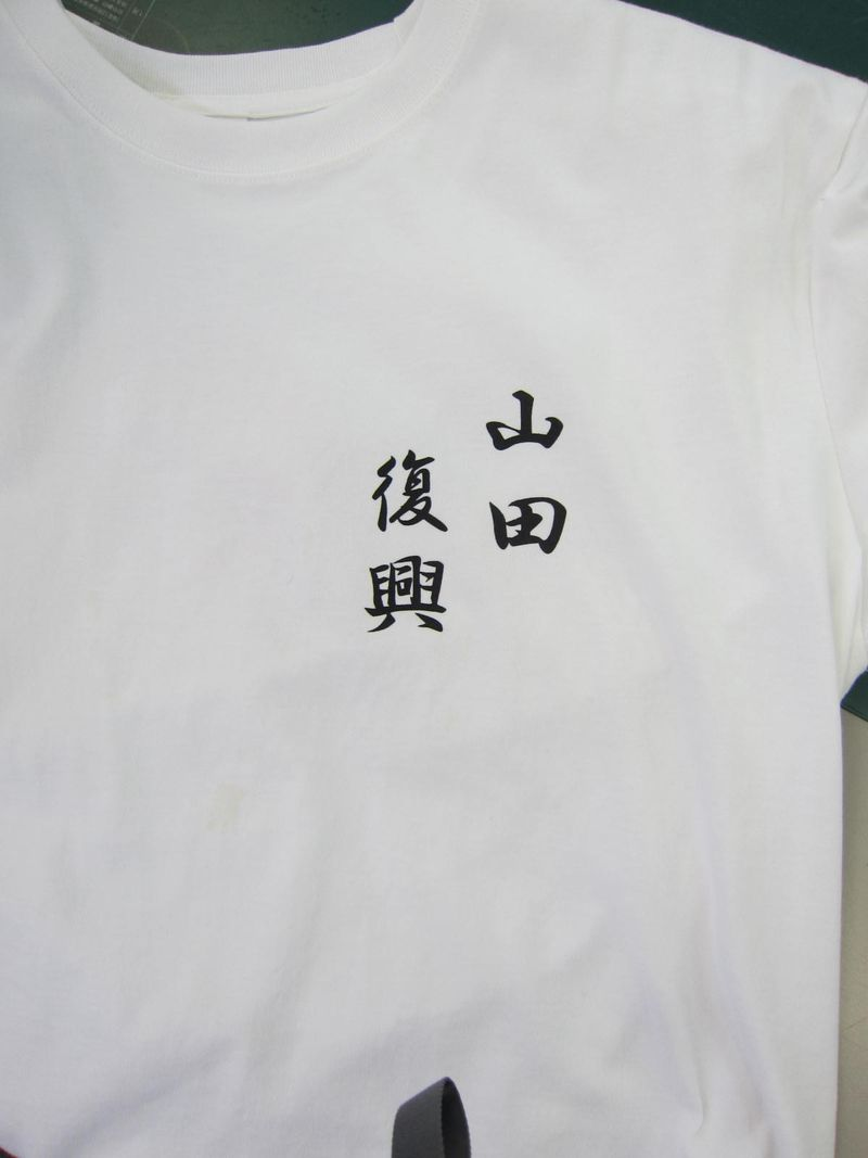平成23年9月18日山田祭Tシャツ 002