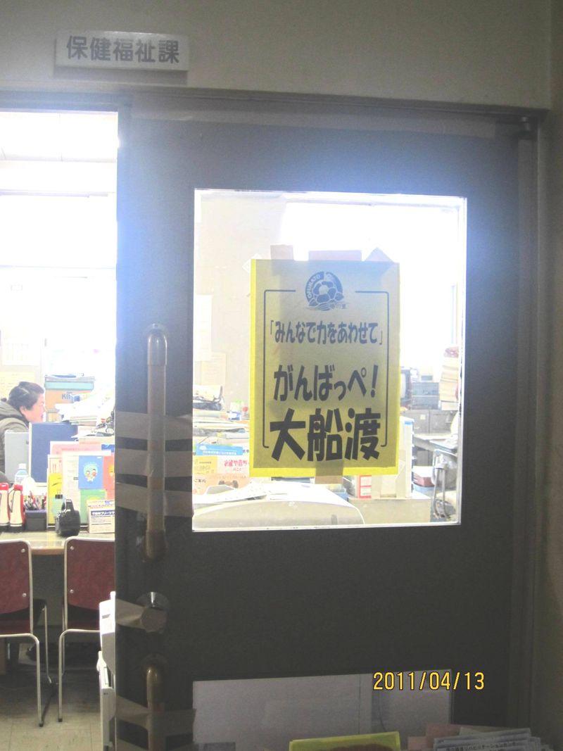 東日本大震災4月13日沿岸視察 039