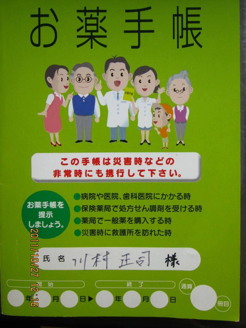 平成23年10月薬手帳