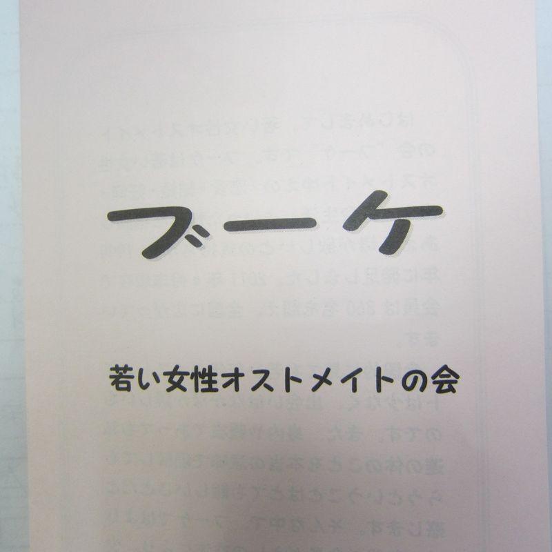 平成24年2月協会リーフレット 006