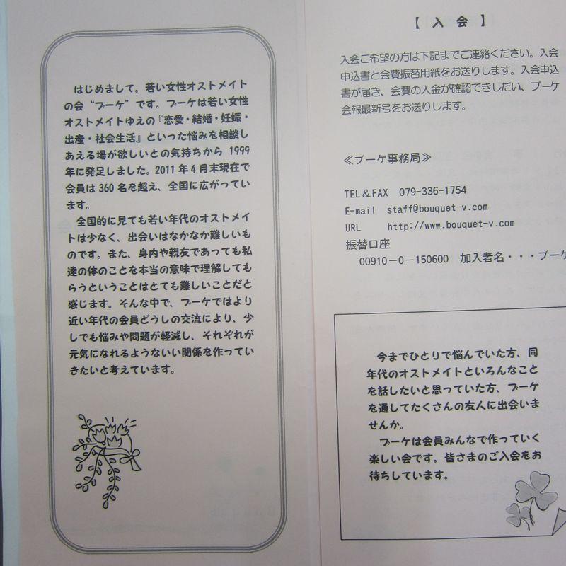 平成24年2月協会リーフレット 004