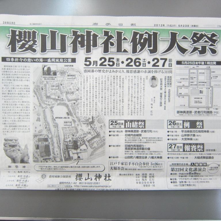 平成24年5月24日桜山神社 001
