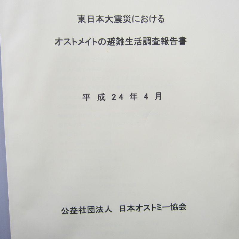 平成24年5月24日オスブログ災害 003