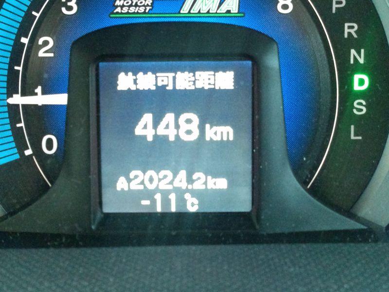 平成24年1月25日寒い朝-11度