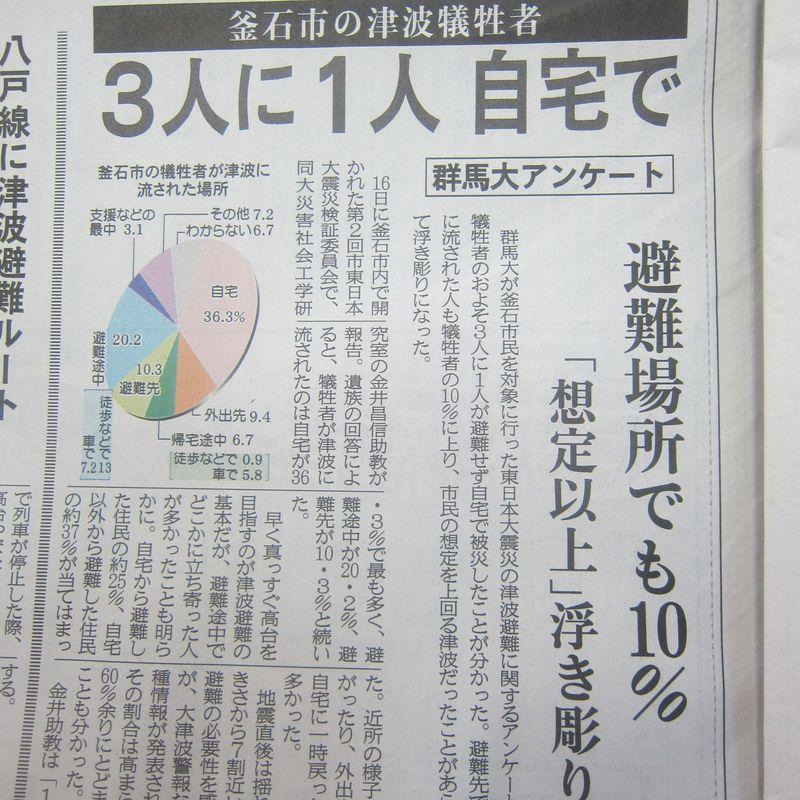 平成24年2月新聞記事 001