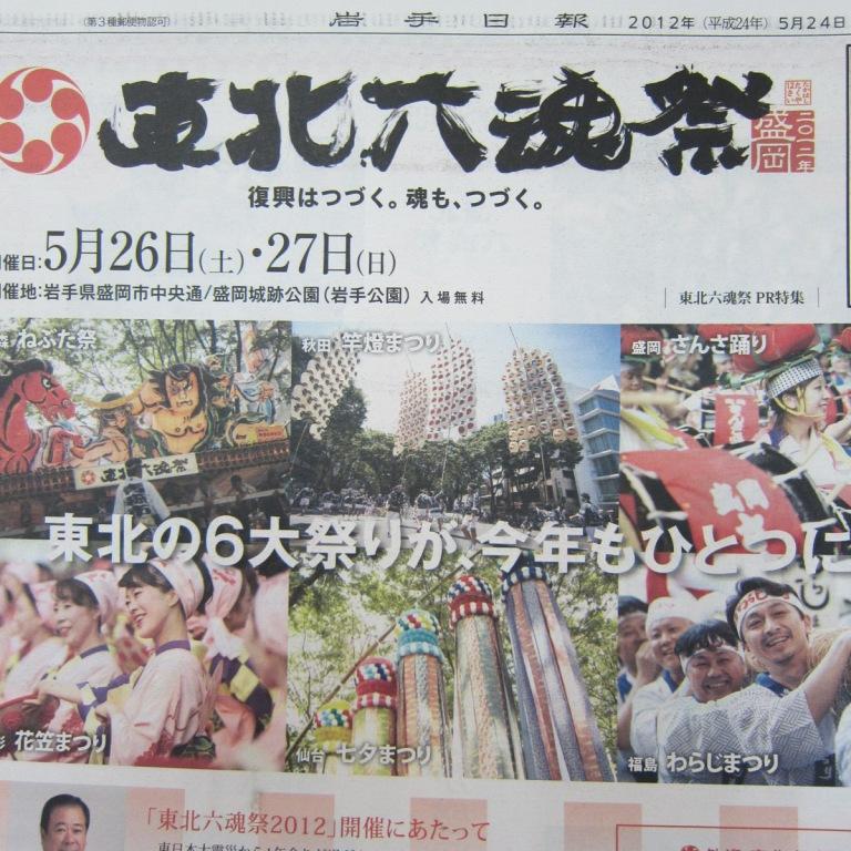 平成24年5月24日六魂祭 002