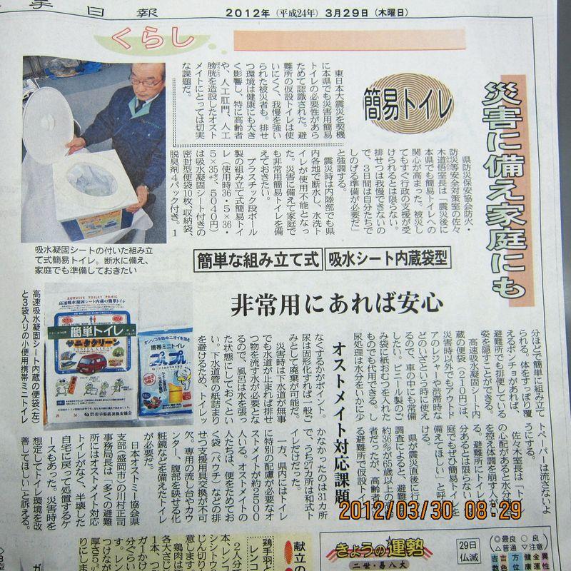 平成24年3月29日岩手日報