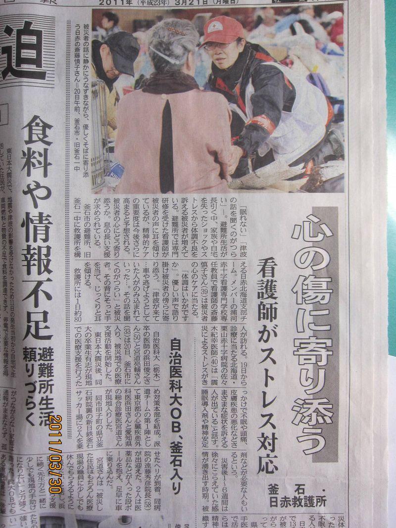 東日本大震災3月21日朝刊 032