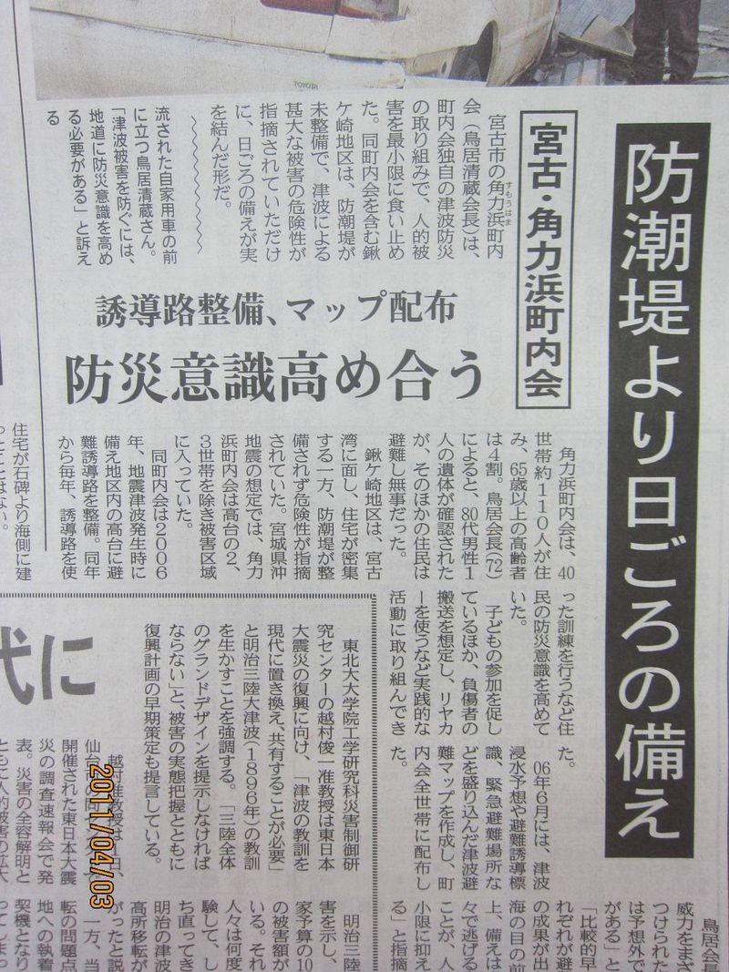 東日本大震災4月3日 003