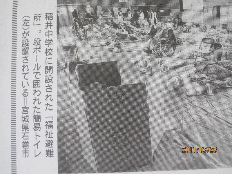 東日本大震災3月25日朝刊 011